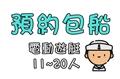B2.電動遊艇(11~20人)