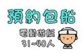 B2.電動遊艇(31~40人)