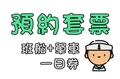 C.日月潭班船+單車(一日券)