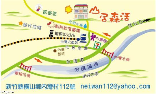 地圖 相片來源:內灣山居森活民宿