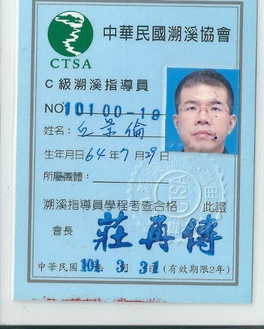 皮卡丘教練 溯溪指導員證 相片來源:新竹內灣尖石武林帖