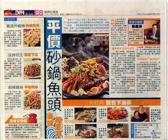 2011/2/9 蘋果副刊 E8 業務吃透透 相片來源:台中~大旺角.私廚料理