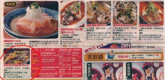 2011/2/19 蘋果副刊 E8 找餐廳 相片來源:台中~大旺角.私廚料理