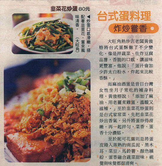 2011/3/25 蘋果副刊 K2 美食王 相片來源:台中~大旺角.私廚料理