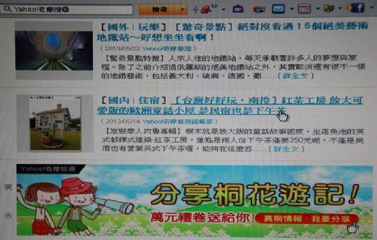 紅茶工房登上奇摩yahoo旅遊篇首頁 相片來源:日月潭民宿~紅茶工房