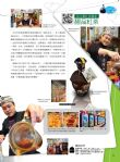 玩全台灣雜誌介紹