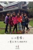 2015日光山林之友