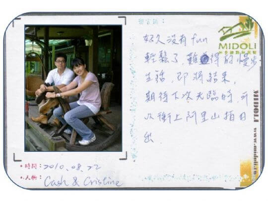 房客留言 8月 相片來源:米多綠森林民宿