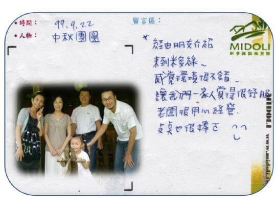 房客留言 9月 相片來源:米多綠森林民宿