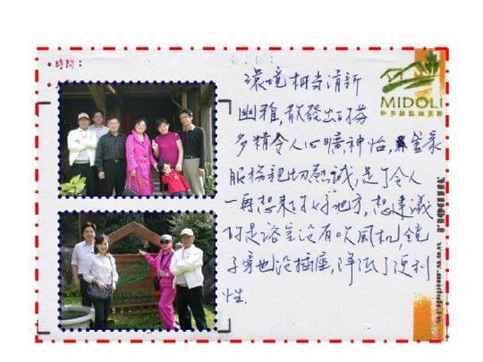 房客留言 11月 相片來源:米多綠森林民宿