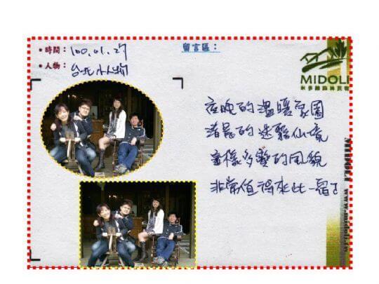 2011年2月房客留言 相片來源:米多綠森林民宿