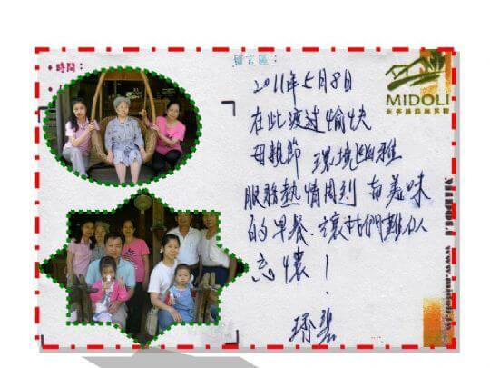 2011年5月房客留言 相片來源:米多綠森林民宿