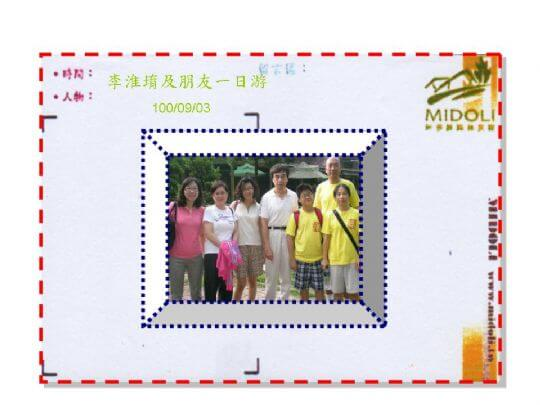 2011年9月房客留言 相片來源:米多綠森林民宿