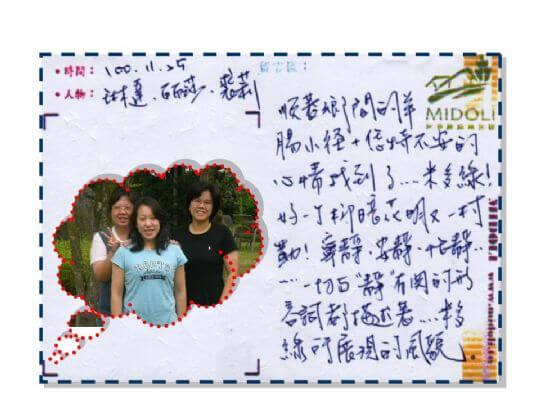 2011年11月房客留言 相片來源:米多綠森林民宿