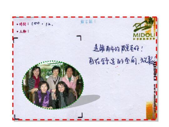 2011年12月房客留言 相片來源:米多綠森林民宿