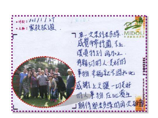 2012年01月房客留言 相片來源:米多綠森林民宿