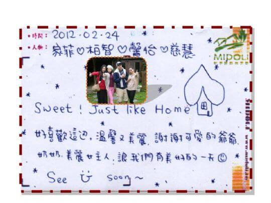 2012年02月房客留言 相片來源:米多綠森林民宿
