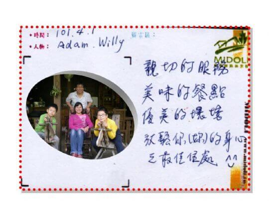 2012年03月房客留言 相片來源:米多綠森林民宿