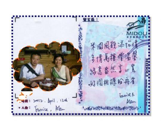 2012年04月房客留言 相片來源:米多綠森林民宿