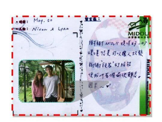 2012年05月房客留言 相片來源:米多綠森林民宿