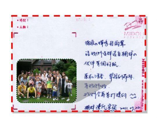 2012年07月房客留言 相片來源:米多綠森林民宿