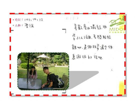 2012年10月房客留言 相片來源:米多綠森林民宿
