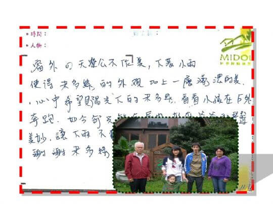 2012年11月房客留言 相片來源:米多綠森林民宿