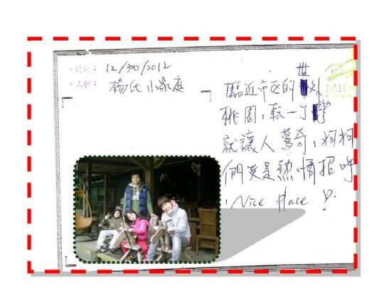 1012年12月份房客留言 相片來源:米多綠森林民宿