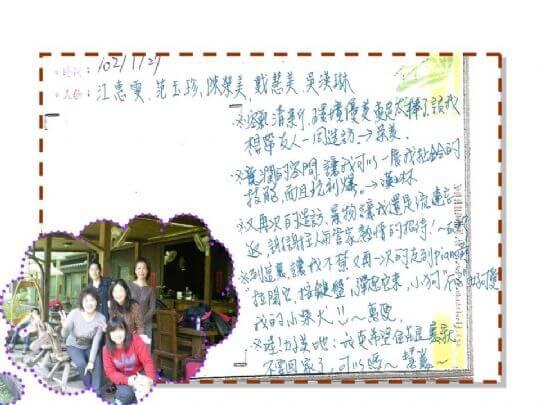 2013年1月份房客留言 相片來源:米多綠森林民宿