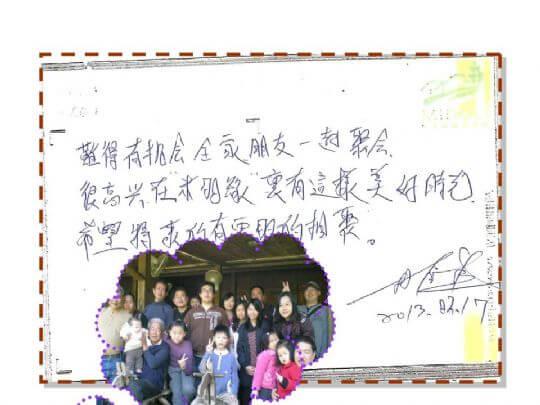 2013年2月房客留言 相片來源:米多綠森林民宿