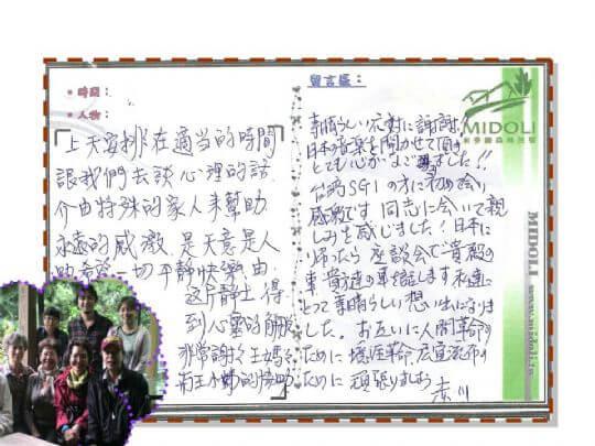 2013年5月份房客留言 相片來源:米多綠森林民宿