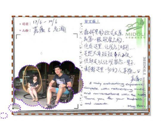 2012年6月份訪客留言 相片來源:米多綠森林民宿