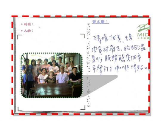 2013年7月份房客留言 相片來源:米多綠森林民宿