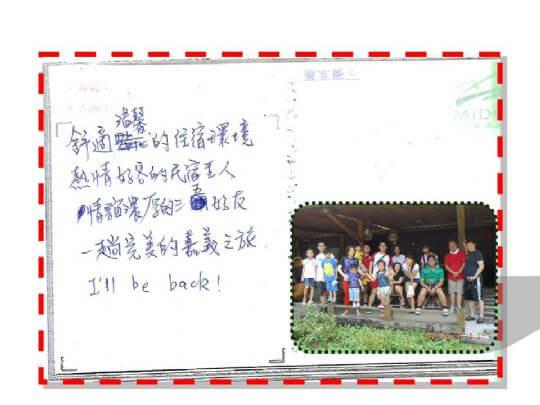 2013年9月房客留言 相片來源:米多綠森林民宿