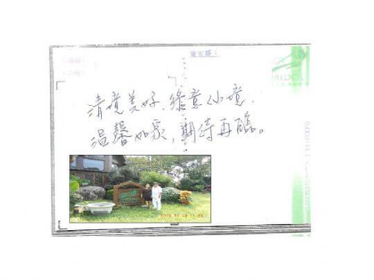 2013年10份房客 相片來源:米多綠森林民宿