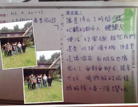 2014~3/4房客留言 相片來源:米多綠森林民宿