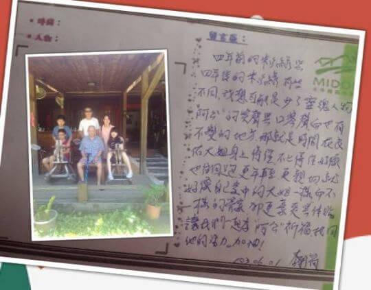 2014~5.6房客留言 相片來源:米多綠森林民宿