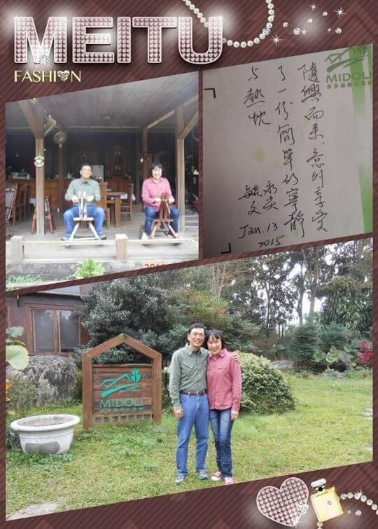 2015/1~2月訪客留言 相片來源:米多綠森林民宿