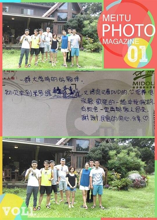 2016/9-10月房客留言 相片來源:米多綠森林民宿