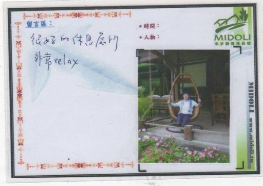 坐在这里,让我好回忆同年~ 相片來源:米多綠森林民宿