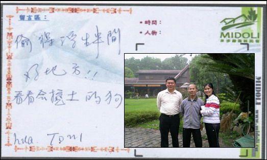 好幸福的感覺!!阿公猶如我爸爸一樣,好慈祥~ 好回憶。。。 相片來源:米多綠森林民宿