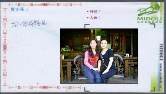 看看這裡!!我們像不像姐妹花~ 相片來源:米多綠森林民宿
