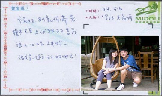 """看看我們幸福的表情~^^ """"Marry""""來跟我們拍照,不要害羞! 相片來源:米多綠森林民宿"""