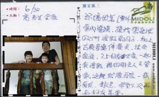 房客留言 6月 相片來源:米多綠森林民宿