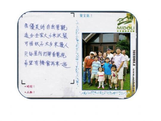 房客留言 7月 相片來源:米多綠森林民宿