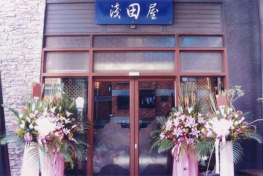 ★婚宴會場★ 相片來源:淺田屋日式料理