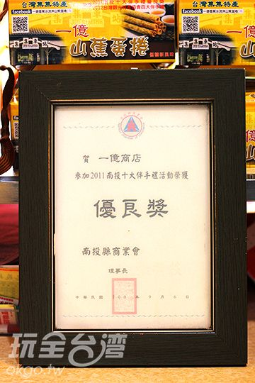 榮獲 2011年百大伴手禮