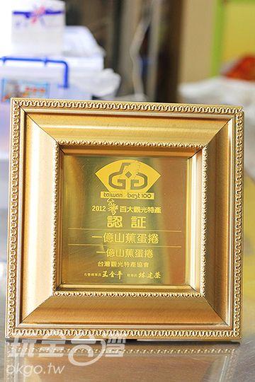 榮獲2012年百大伴手禮