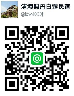Line官方QR碼 相片來源:清境楓丹白露民宿