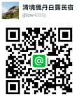 Line官方QR碼
